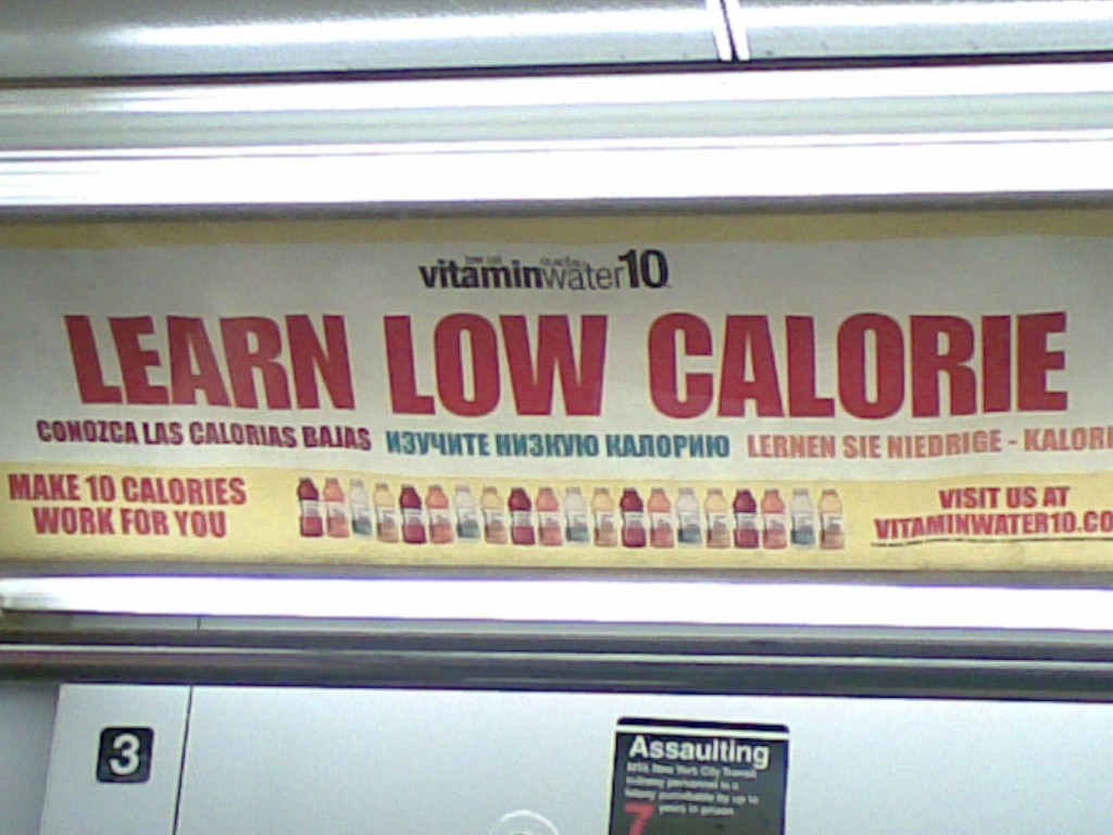 низкая калория